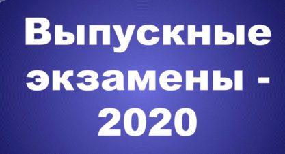 Экзамены 2020 (12.05-15.05)