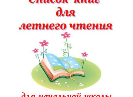 Список летней литературы для начальной школы (2020)